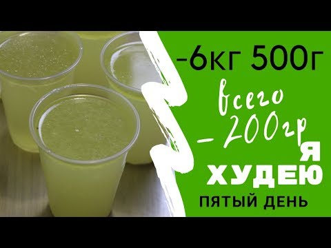 Я ХУДЕЮ - 6 КГ 500 Г ЗА 4 ДНЯ