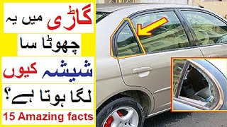 Why Cars have These Small Windows ? - 15 Amazing Facts