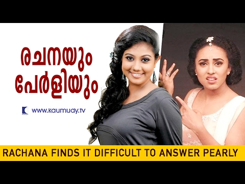 Rachana Narayanankutty  Finds It Difficult To Answer Pearly | Kaumudy TV Mp3