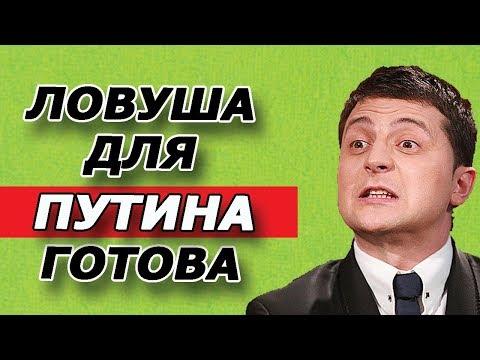 ПУТИН В ЛОВУШКЕ!!! Зеленский загнал Россию в тупик видео