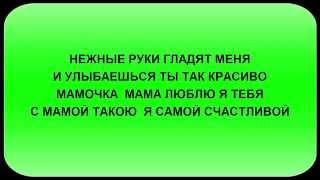 ПЕСНЯ ПРО МАМУ НА ДЕНЬ МАМЫ