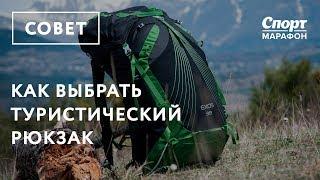 Как определяют литраж рюкзака