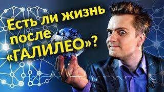 """Смотреть онлайн Интервью: Александр Пушной о науке и """"Галилео"""""""