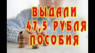Малоимущей семье в Таганроге выдали 47,5 рубля пособия | Новости Лайф