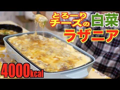 【MUKBANG】 Easy Melted Cheese Cabbage Lasagna Recipe Using Hot Plate!! [4000kcal] [CC Available]