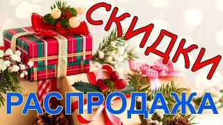Новогодняя распродажа на Алиэкспресс 2019 - СКИДКИ! - Интересные гаджеты