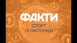 Факты ICTV. Спорт (16.11.2018)