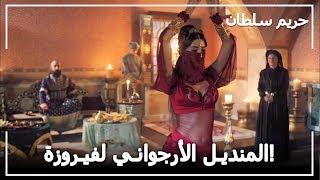 المنديل الأرجواني من السلطان فيروزة! - حريم السلطان الحلقة 66