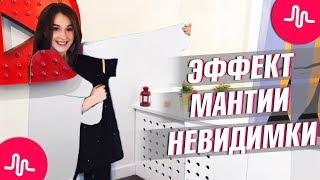 КАК СДЕЛАТЬ ЭФФЕКТ МАНТИИ НЕВИДИМКИ || Vasilisa