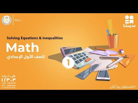 Solving Equations & inequalities | الصف الأول الإعدادي | Math