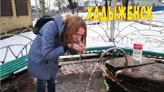 Хадыженск . Уютный город в горах
