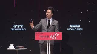 2017년 12월 17일 안산 꿈의교회 김학중목사 주일 낮 말씀