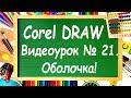 Corel DRAW 21 Corel DRAW