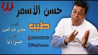 Hassan Al Asmar - Tayeb / حسن الأسمر - طيب