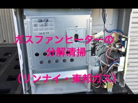 自分で出来る!ガスファンヒーター ガスストーブの分解清掃 リンナイ東邦ガス  DIY fan heater cleaning