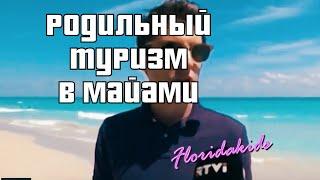 Родильный туризм в Майами