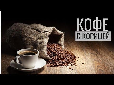☕ Кофе 👨🍳 Как приготовить кофе с корицей. Рецепт 👍