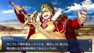 Gaius Julius Caesar  - (Fate/Grand Order) - FGO - Cesar Story Part 1