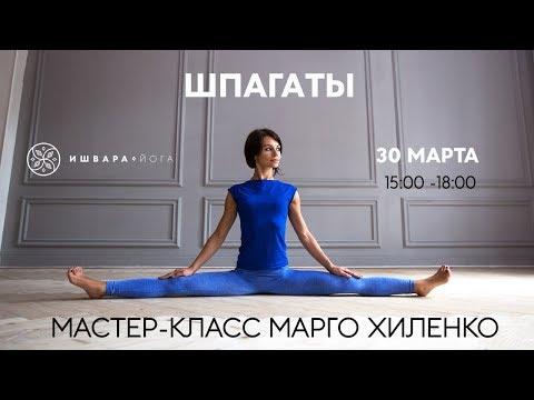 Мастер-класс Освоение шпагатов 30 марта