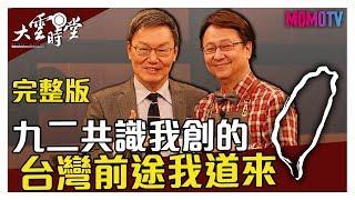 【完整版】情勢緊張!台灣未來在哪裡?九二共識原創人這樣說......20200109【蘇起】