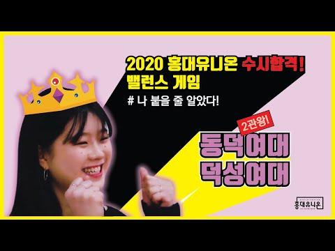 """2020 수시 2관왕 합격! 밸런스 게임 """"나 붙을 줄 알았다!"""""""