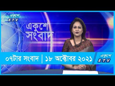 07 PM News || সন্ধ্যা ০৭ টার সংবাদ || 18 October 2021 | ETV News
