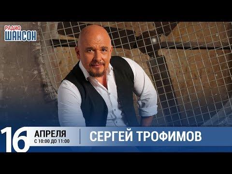 Сергей Трофимов в «Звёздном завтраке» на Радио Шансон