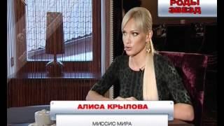 """Алиса Крылова в программе """"Роды звезд"""""""