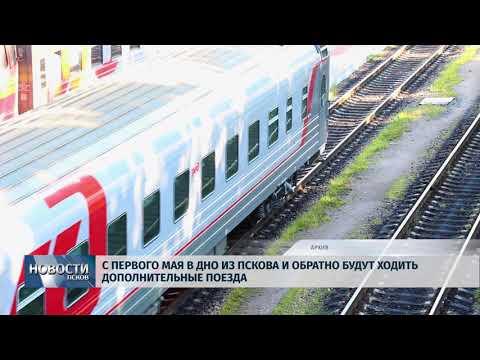 20.04.2018 # С 1 мая в Дно из Пскова и обратно будут ходить дополнительные поезда