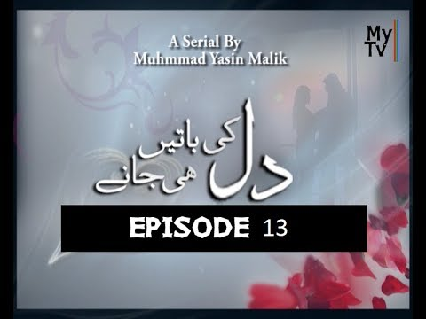 Drama Serial Dil Ki Batain Dil He Jaanay Episode 13