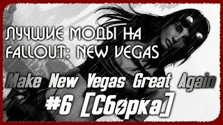 Make New Vegas Great Again 6 Rus Mods Review