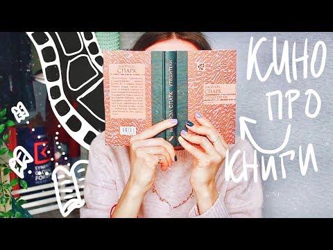 Что посмотреть про книги и писателей? Мои любимые фильмы