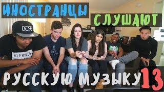 """""""ЭТО ЧТО ЛИ ПАРОДИЯ?"""" - Иностранцы Слушают Русскую Музыку #13"""