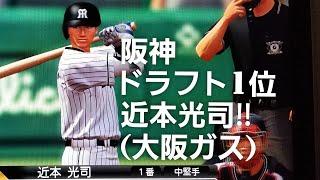 プロスピ2019!?近本光司阪神タイガースドラフト1位指名‼️