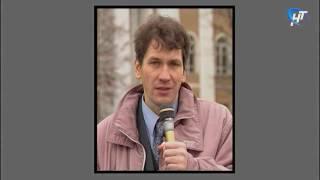Сегодня в Великом Новгороде простились с журналистом Андреем Лебедевым