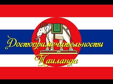 Отдых в Таиланде. Лучшие места и достопримечательности Таиланда. Топ 10