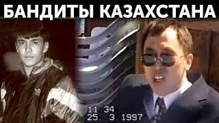 """5 Самых Известных Бандитов """"Воров"""" Казахстана"""