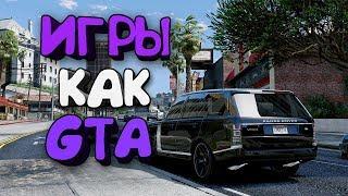 ТОП 10 ИГР КАК GTA 5 НА СЛАБЫЙ ПК(+ССЫЛКА НА СКАЧИВАНИЕ)