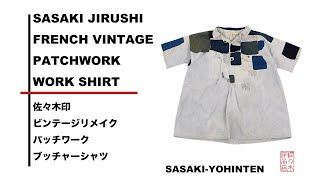SASAKI-JIRUSHI/French Vintage Patchwork Butchers Work Shirt With Japanese Boro佐々木印リメイク古布半袖ブッチャーシャツ