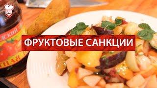 Смотреть онлайн Рецепт легкого фруктового салата для детей