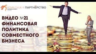 ФИНАНСОВАЯ ПОЛИТИКА СОВМЕСТНОГО БИЗНЕСА. Почему деньги любят счет