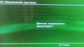 Ошибка Данные повреждены 8002F957
