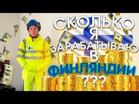Сколько я зарабатываю в ФИНЛЯНДИИ ? Средняя зарплата в Финляндии