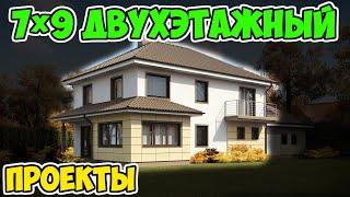 Проект дома 7 на 9 двухэтажный – 126 полезных квадратов