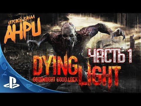 Dying Light - Прохождение - Часть 1 - Пробуждение [PS4]