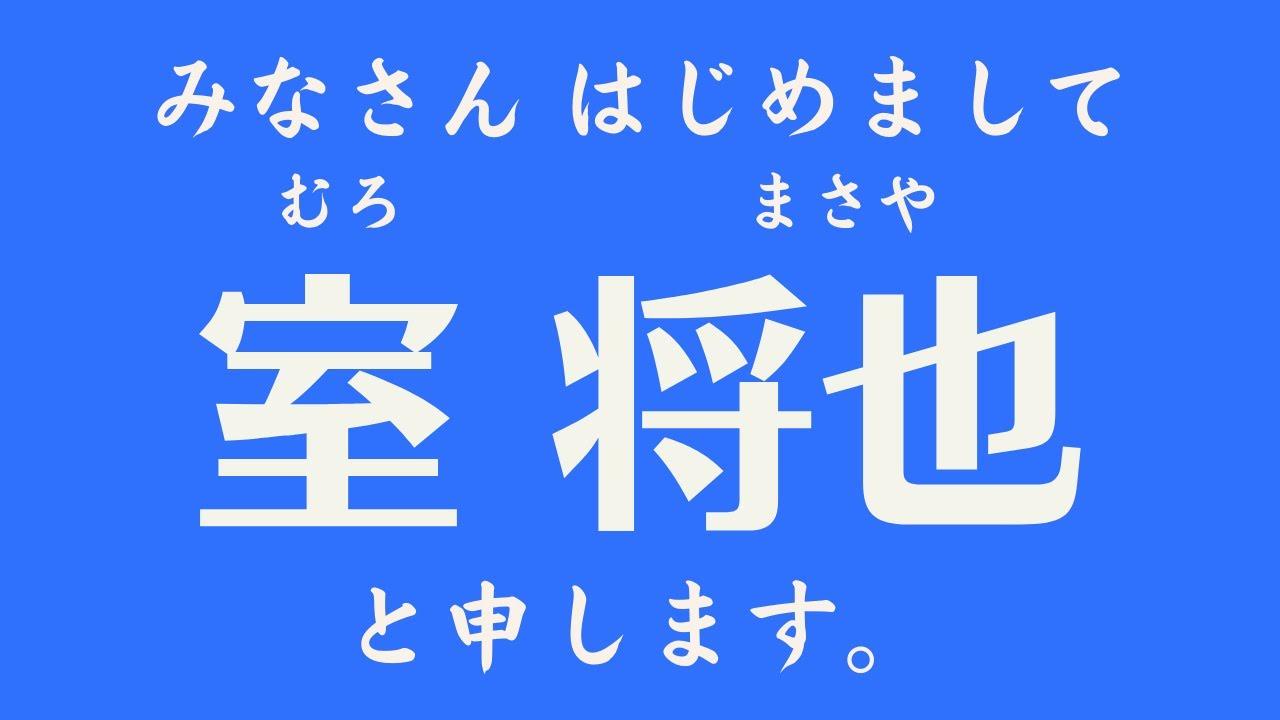 新メンバー!室将也さんがいきなり生配信!「将也の部屋」アーカイブ