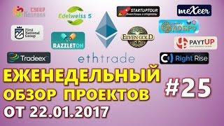 #25 ЕЖЕНЕДЕЛЬНЫЙ ОБЗОР ПРОЕКТОВ ОТ 22.01.2017