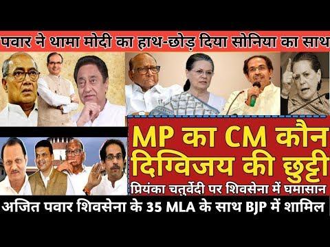 BJP Big Action On Madhya Pradesh CM Shivraj Chauhan & Narendra Tomar? Congress MLA Kamalnath
