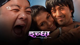 Ichchha | New Nepali Movie |  Dayahang Rai | Subas Thapa | Munal Ghimire | 2018