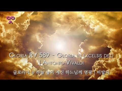 Gloria RV 589 - Gloria in excelsis deo | Antonio Vivaldi | 글로리아 중 하늘 높이 계신 하느님께 영광 | 비발디